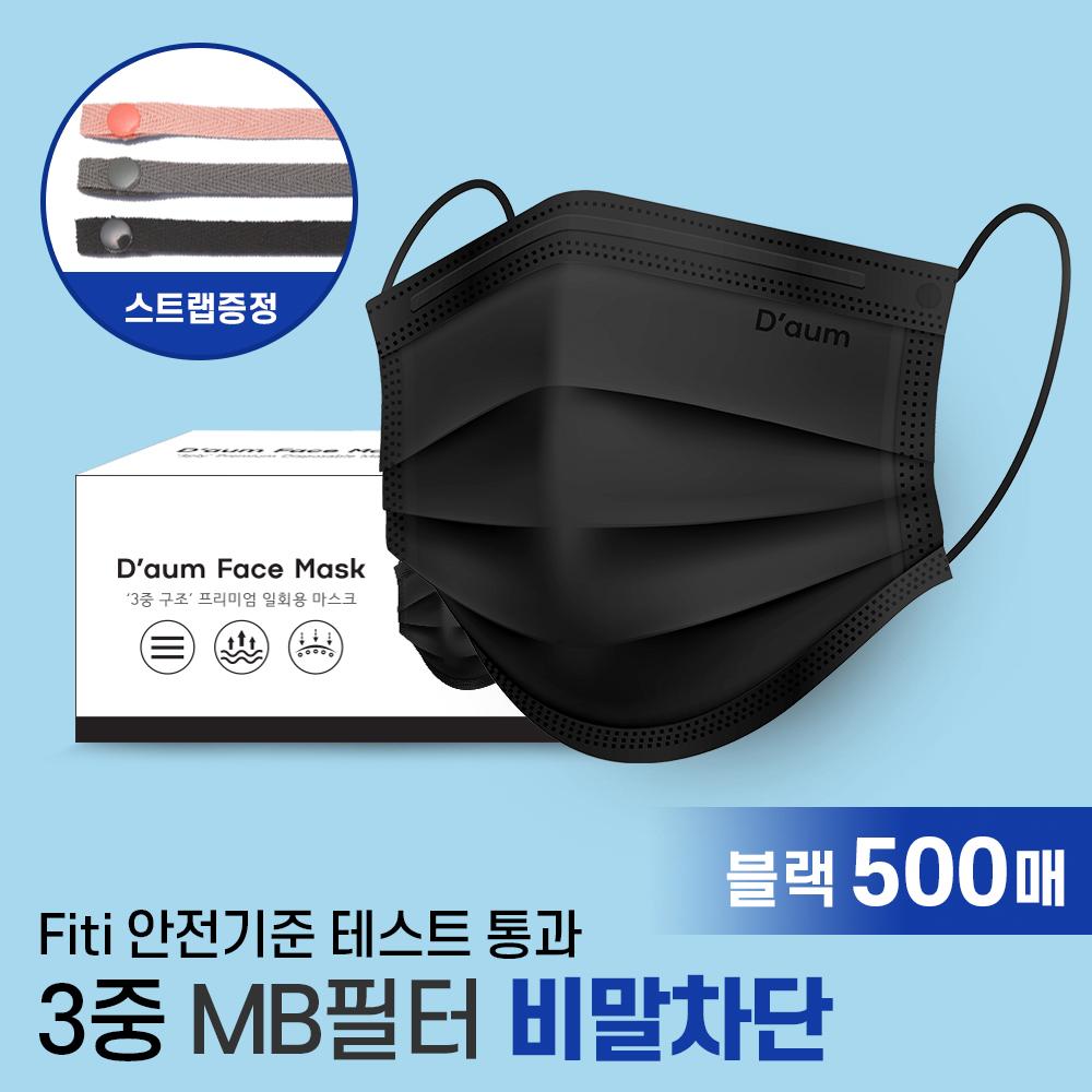 다움 3중구조 프리미엄 일회용 블랙 마스크 500매