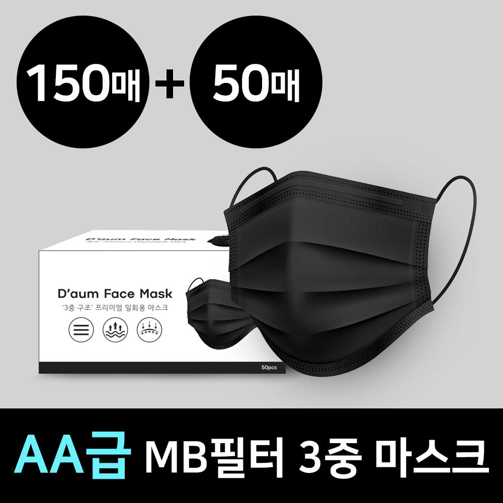 [런칭리뷰이벤트] 다움 3중구조 프리미엄 일회용 블랙 마스크 150매+50매증정
